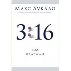 3:16 КОД НАДЕЖДЫ. Макс Лукадо.