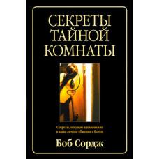 Секреты тайной комнаты (Боб Сордж)