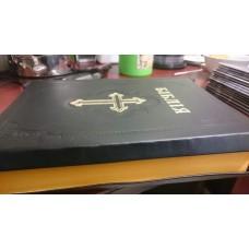 Біблія з коментарями (ред.Боєчка)