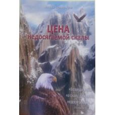 Цена недосягаемой скалы (Наталья Черныш-Артиг)