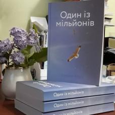 Один із мільйонів (Никодим Марчук)