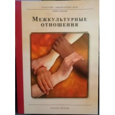 Межкультурные отношения  (Дел Тарр)