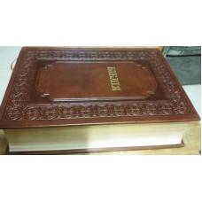 Біблія (пер.Філарета)
