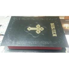 """Біблія """"Острозька""""  ( 2-ге видання)"""