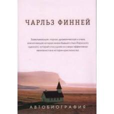 Автобиография (Чарльз Финней)