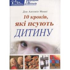 10 кроків, які псують дитину