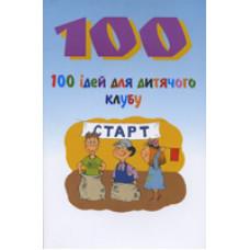 100 ідей для дитячого клубу (Нова надія)