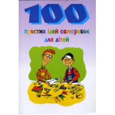 100 простих ідей саморобок для дітей (Нова надія)