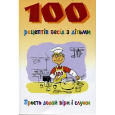 100 рецептів бесід з дітьми (Нова надія)