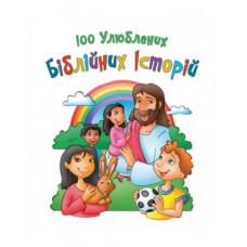100 улюблених біблійних історій  (Переклад: з англ. Ольга Жаровська)