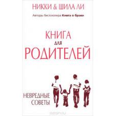 Книга для Родителей. Невредные советы
