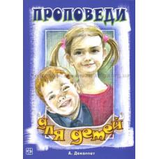 Проповеди для детей (А.Декоппет)