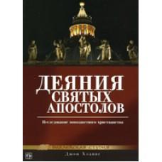 Деяния Святых Апостолов. Джон Хэдинг