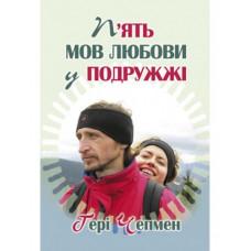 П'ять мов любови у подружжі (Г.Чепмен)