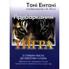 Приборкання Тигра  (неймовірне свідоцтво) (Т.Ентоні)