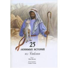 25 любимых историй из Библии. С цветными иллюстрациями