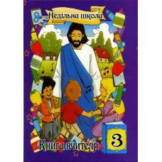 Недільна школа №3. Книга вчителя + DVD + Журнал + Зошит учня (Мурза Е.С.)