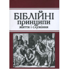 Біблійні принципи життя і служіння  (Леонид Якобчук)