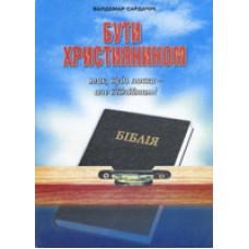 Бути християнином(але біблійним)(Валдемар Сардачук)