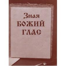 """Зная Божий глас (Университет """"Видение"""")"""