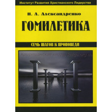 Гомилетика (7 шагов к проповеди)