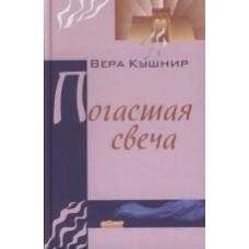 Погасшая свеча (Вера Сергеевна Кушнир)