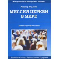 Миссия Церкви в мире (Роджер Хедланд)