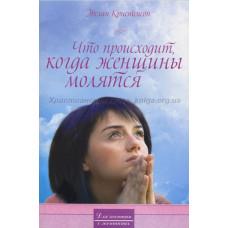 Что происходит когда женщины молятся (Эвелин Кристенсон)