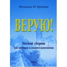 Верую (нотный сборник) (В. М.Крейман)
