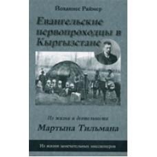Евангельские первопроходцы в Кыргызстане
