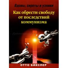 Как обрести свободу от последствий комунизма (Отто Бикслер)