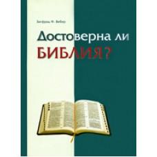 Достоверна ли Библия? (Зигфрид Ф.Вебер)