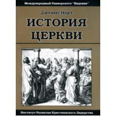История церкви от дня пятидесятницы до нашего времени