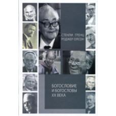 Богословы и богословие XX века