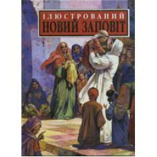 Ілюстрований Новий Заповіт
