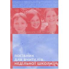 Посібник для вчителів недільної школи ЦХВЄУ (Луцик С.М., Оніщук Л.Ф.)