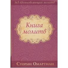 Книга молитв. Сторми Омартиан