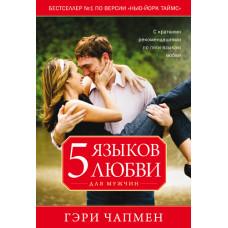 Пять языков любви для мужчин (Гэри Чапмен)