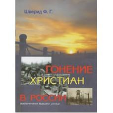 Гонение христиан в России