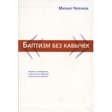 Баптизм без кавычек (Михаил Черенков)