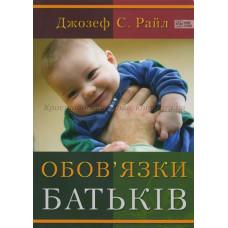 Обов′язки батьків (Джозеф С. Райл)