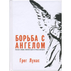 Борьба с Ангелом