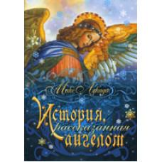 История рассказанная ангелом (дит)(Макс Лукадо)