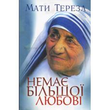 Немає більшої любові (Мати Тереза)