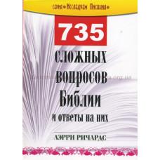 735 сложных вопросов Библии и ответы на них (Лэрри Ричардс)