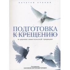 Подготовка к вод. крещению  - начатки учения (Сергей Санников)