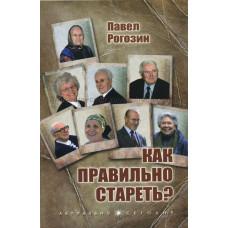 Как правильно стареть (Павел Рогозин)