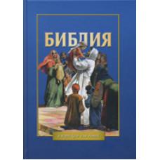 Библия в перексказе для детей
