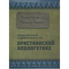 Карманный справочник по христианской апологетике. Питер Крифт