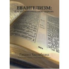 Евангелизм : как мобилизовать свою церковь